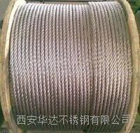 西安不鏽鋼鋼絲繩