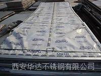 西安2205/2507雙相不鏽鋼