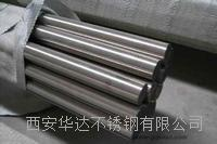 西安316L不鏽鋼