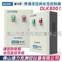 壓差控制箱|前室樓梯間差壓控制器|高層建筑旁通泄壓閥控制 DLK8001