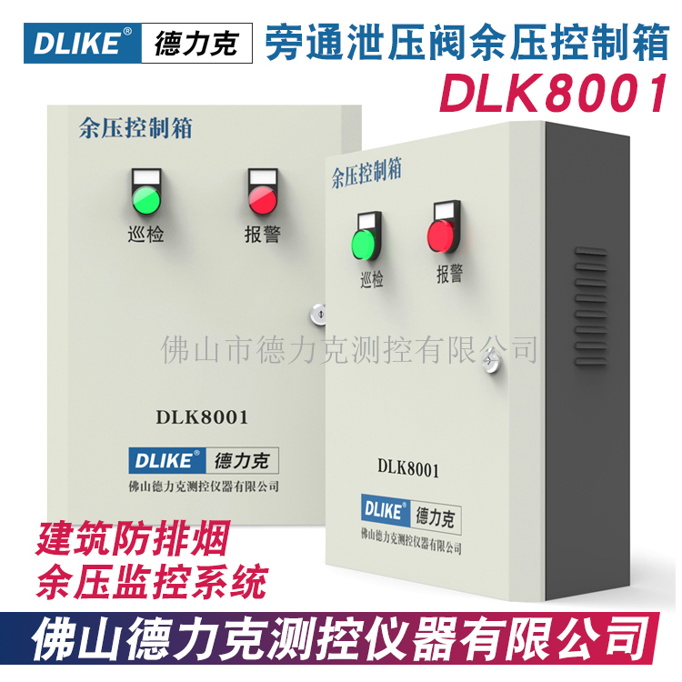 压差控制箱|前室楼梯间差压控制器|高层建筑旁通泄压阀控制