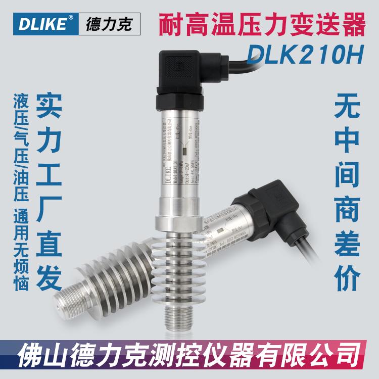 耐高温压力变送器压|液压油压测量|压力传感器