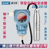 帶顯示液位變送器|投入式水位傳感器|水箱水池測量水位測量 DLK201S