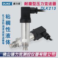 耐磨型壓力變送器|防堵平面膜壓力變送器|無孔瀝青泥漿壓力傳感器 DLK213