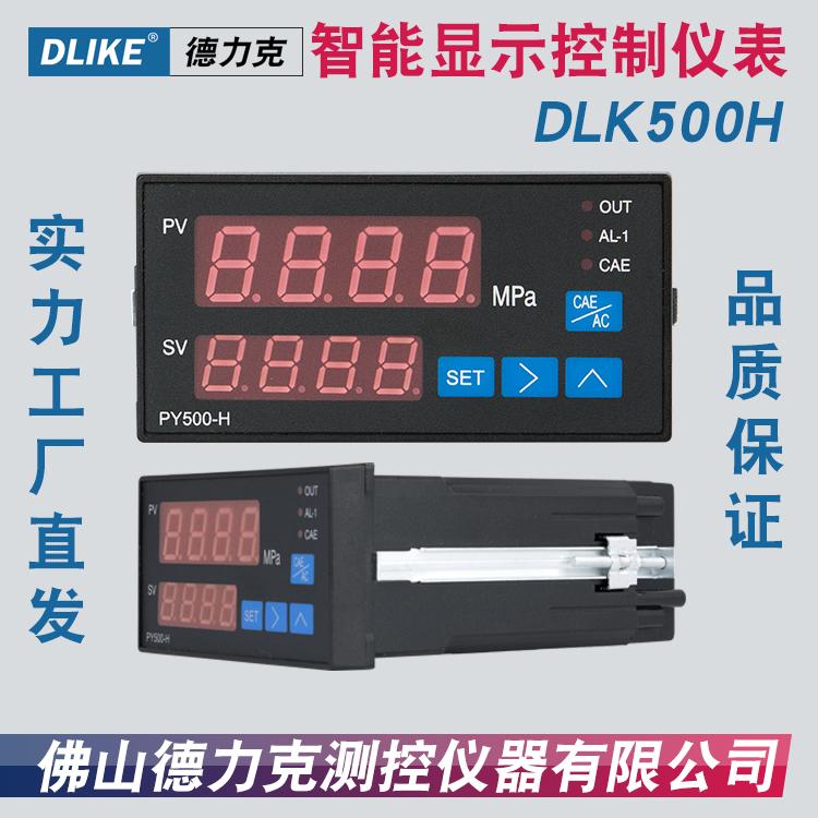水位液位上下限设置控制仪表|压力温度显示智能显示控制仪表