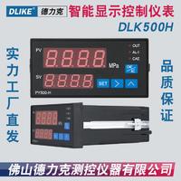 水位液位上下限設置控制儀表|壓力溫度顯示智能顯示控制儀表 DLK500H