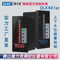 光柱數顯液位控制器|全自動水位開關智能數顯壓力智能控制儀表 DLK501ST
