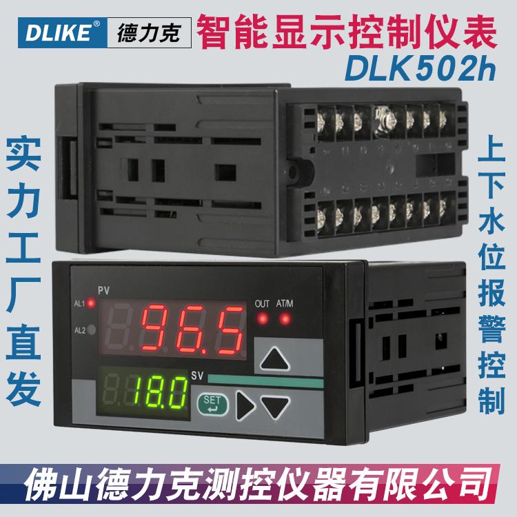 双屏数显仪表智能温度压力液位数字显示控制器峰值显示报警延时