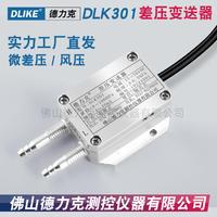梳棉機風壓傳感器|梳棉機壓力傳感器|梳棉機壓力測控傳感器 DLK301
