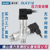 油墨負壓傳感器 DLK210