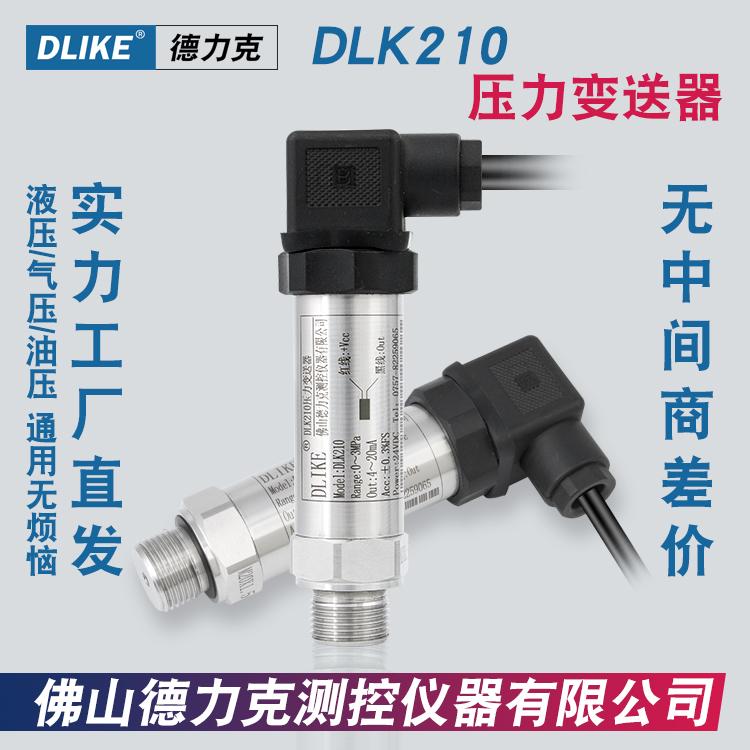 微壓傳感器,氣體微壓傳感器,液體微壓傳感器,通用微壓傳感器生產廠家