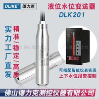 水井水位傳感器|投入式水井水位傳感器|灌溉水井水位傳感器參數 DLK201