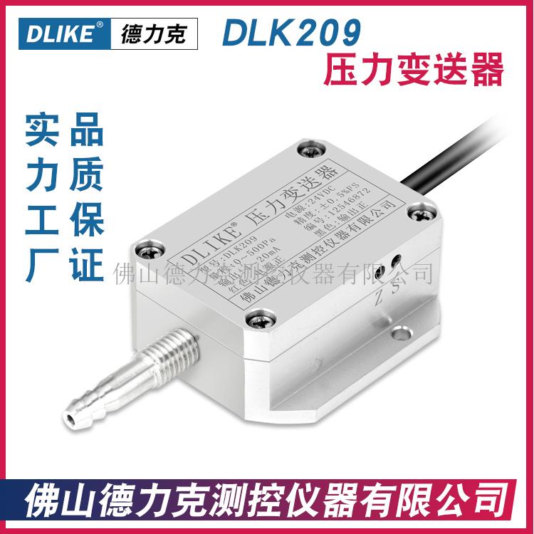 氣壓傳感器|風壓傳感器|氣體壓力傳感器|風壓力傳感器技術參數