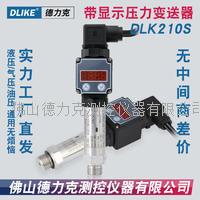 帶數顯壓力變送器|帶顯示壓力傳感器|水壓油壓氣壓力傳感器 DLK210S