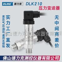 微負壓傳感器|爐膛微負壓傳感器|氣體微負壓傳感器廠家 DLK210F