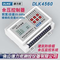 佛山德力克余壓監控系統壓差控制器前室樓梯間壓差控制余壓控制器 DLK4560