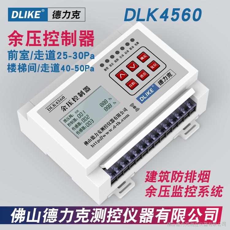 佛山德力克余壓監控系統壓差控制器前室樓梯間壓差控制余壓控制器