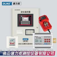 佛山德力克DLK8050余壓監控器余壓疏散通道余壓監控系統 DLK8050