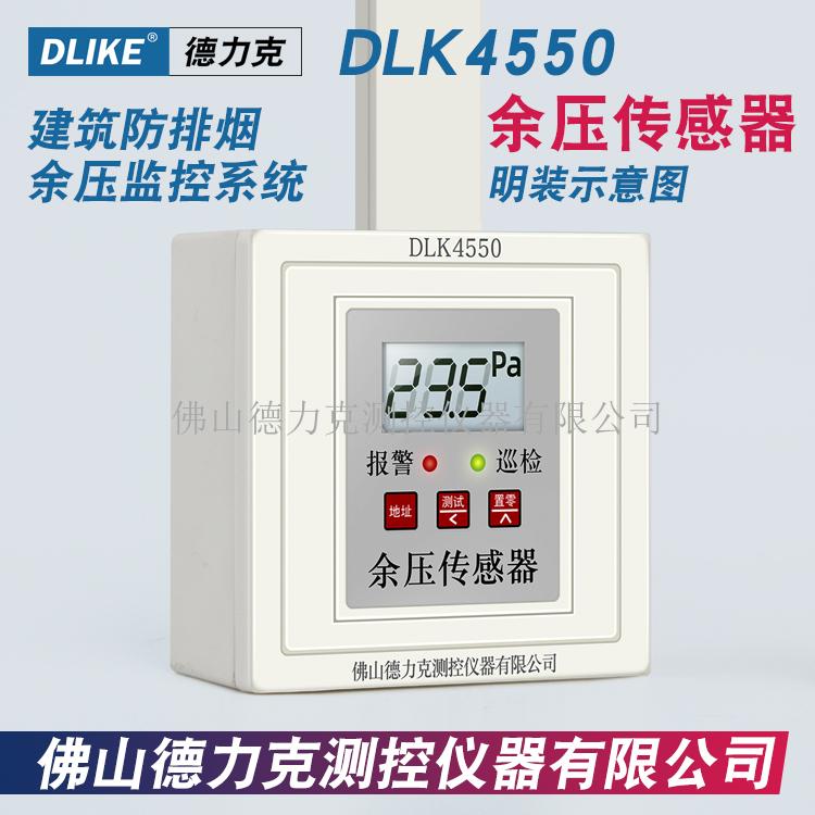 德力克DLK4550余壓傳感器余壓監控系統壓差控制器前室樓梯間余壓測控