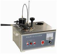 闭口闪点测定仪 SYQ-261闭口闪点测定仪(2008标准)