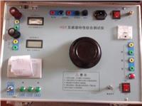 互感器伏安特性综合测试仪 HGY