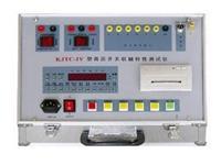 断路器测试仪 KJTC-IV