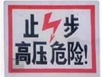 电力安全标示牌 警示牌