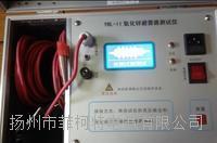 XD-M氧化锌避雷器测试仪 XD-M氧化锌避雷器测试仪