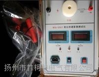 SDBL-188氧化锌避雷器直流高压试验器 SDBL-188氧化锌避雷器直流高压试验器