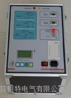 抗干扰介质损耗测试仪生产厂家 FECT-6000A