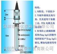 高污染专用酸碱度电极 E-600