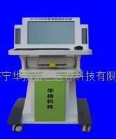 HY-ZY200(A)中医体质辨识系统 HY-ZY200(A)