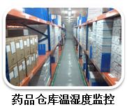 藥品庫房溫濕度監控系統