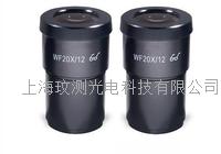 體視顯微鏡SZ20X/12MM目鏡 SZ20X/12MM
