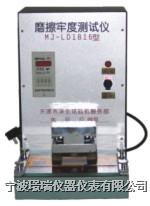 摩擦牢度测定仪 MJ-6