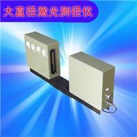 大直径激光测径仪 LDM-80