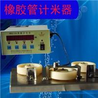 橡胶管计米器 CCDL-30R