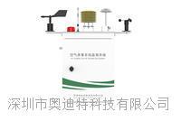 微型環境空氣質量監控系統 ADT80A-AQI