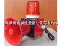 声光报警器TBJ-150/BC-110