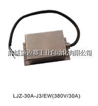 【380V30A】磁性限位开关、磁开关LJZ-30A-J3/EW LJZ-30A-J3/EW