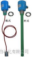 电容式液位变送器YW-J-2-1、YW-J-2-0、液位计、液位传感器 YW-J-P-1、YW-J-P-0