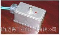 除灰到位传感器HCGK-8036B(带自保持)