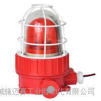 声光报警器ST-BDJ-02/220VAC可壁式安装