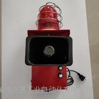 声、光报警器SBNSG-WNA/220VAC带语音喇叭 BBJ-220R/220VAC