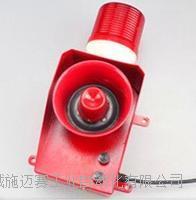 声光报警器S183N4声音清晰不刺耳 TBJ-100Y