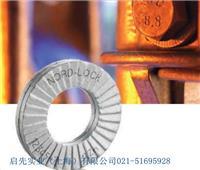不锈钢防松垫圈 高质量Disc-lock与Nord-lock防松垫圈代理