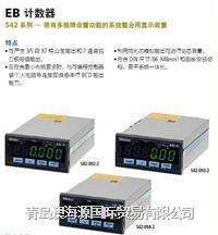 三丰正品542-093-2EB 计数器带有多极限设置功能的系统整合用显示装置542-093-2