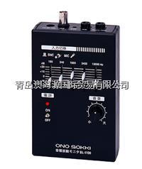 日本小野BL-1100音响振动监视器 BL-1100