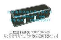 100×100×400mm混凝土抗凍試模
