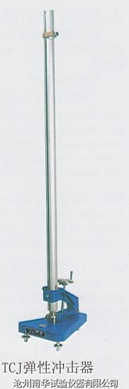 彈性沖擊器 TCJ型